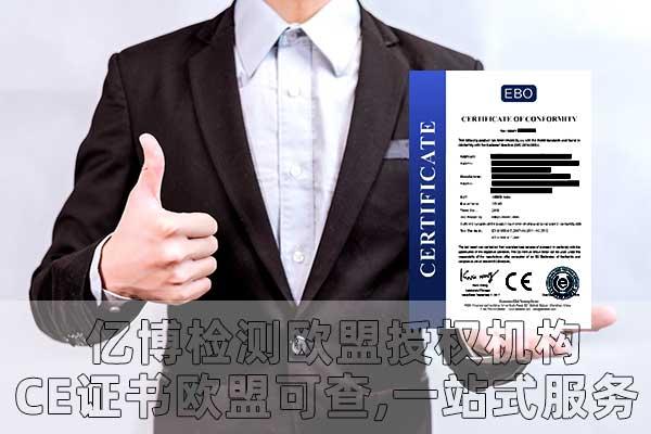 国内CE认证机构